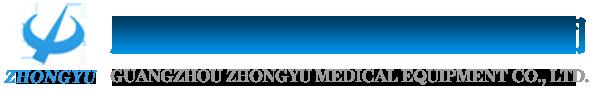 广州中誉医疗器械有限公司