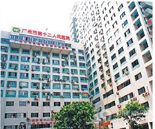 与广州第十二人民医院合作
